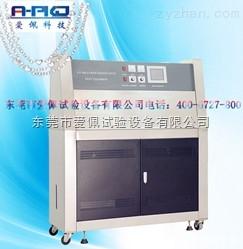 树脂用于老化光照试验箱|紫外线老化测试机
