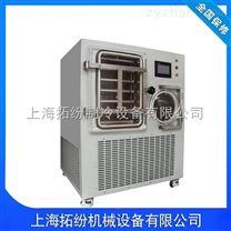 國產凍干機,冷凍干燥機fd-1