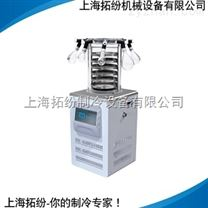 实验室用真空冷冻干燥机,加热型立式冷冻干燥机