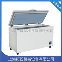 -40度醫用超低溫冷藏箱