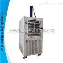 中型冷冻干燥机,冻干机价格