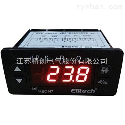 mec-h7医用冷柜控制器