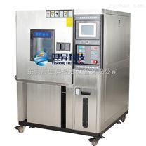 小型高低温试验箱恒温恒湿试验箱高低温交变箱操作