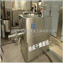 GHL系列高速湿法混合制粒机-造粒设备