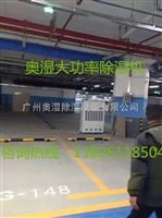 义乌工业除湿机供应商#义乌抽湿器维修#