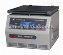 滁州市TGL-20000CR高速冷冻离心机