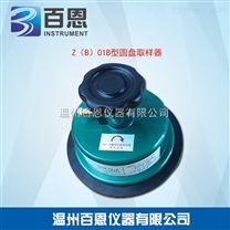 Z(B)01B型圆盘取样器