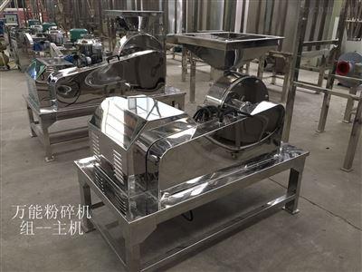 大型万能粉碎机组 脉冲除尘 旋风出料 水循环冷却系统 gmp标准