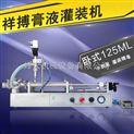 XBGZJ-125G半自动卧式膏液灌装机