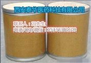 药用级醋酸曲安奈德 医药级醋酸曲安奈德 高品质高质量