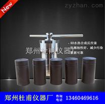 供应高压不锈钢反应釜高温高压水热合成反应釜 不锈钢水热反应釜
