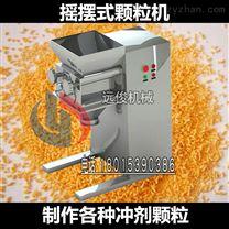 姜茶冲剂颗粒制粒机