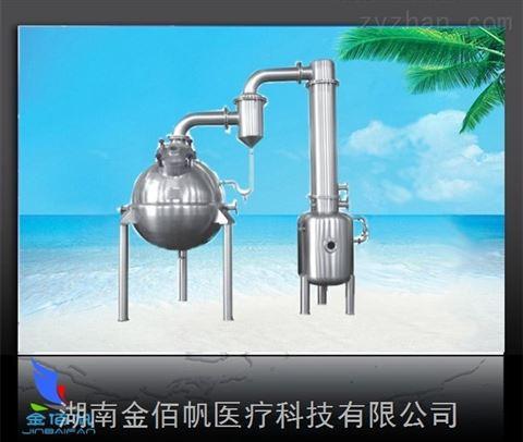 供應原料藥設備QN系列球形真空濃縮器