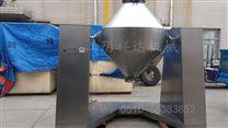 W型系列雙錐混合機 廠家直銷 質量保證