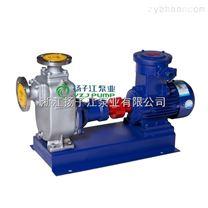 ZW型不銹鋼316L防爆耐腐蝕自吸排污泵