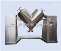 RA-0.5上海V型混合机,混合机厂家