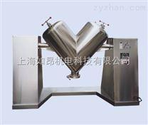 上海V型混合机,混合机厂家