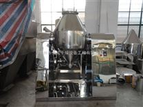双锥回转真空干燥机 医药 原料药专用烘干机 低温真空干燥器