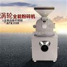 SWLF-400制药厂加工304不锈钢苦丁茶麦芽涡轮粉碎机