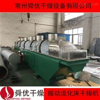 振动流化床干燥机厂家