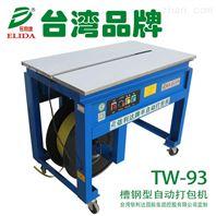 惠州依利达打捆机自动化珠海PP带打包机