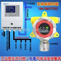 壁挂式异丙烯气体探测报警器,气体报警器如何接入火灾消防系统