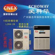 云南昆明  愛科華10P柜式防爆空調