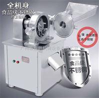 低温磨粉机水冷万能粉碎机全自动打粉机