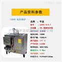 宇益电热蒸汽发生器108KW工业节能小型锅炉