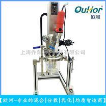 上海欧河  实验室化妆品控温夹层玻璃反应釜