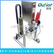 上海欧河 实验室制药乳化搅拌反应釜