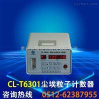 CL-T6301激光尘埃粒子计数仪