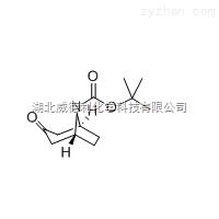 N-叔丁氧羰基-去甲托品酮原料中间体185099-67-6