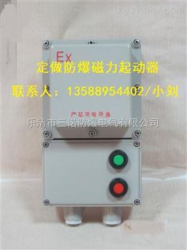 bqc-50n bqc-50n防爆磁力启动器(n代表可逆功能) 电机开关