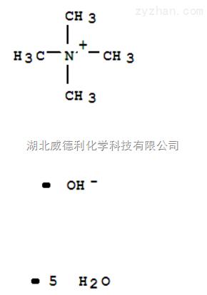 四甲基氢氧化铵五水合物原料中间体