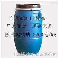 匹可硫酸钠 BP2008欧洲药典标准