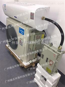 分体式防爆空调LZKH-2.6 广州丽志爱科华