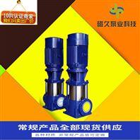 管道泵价格GDL型