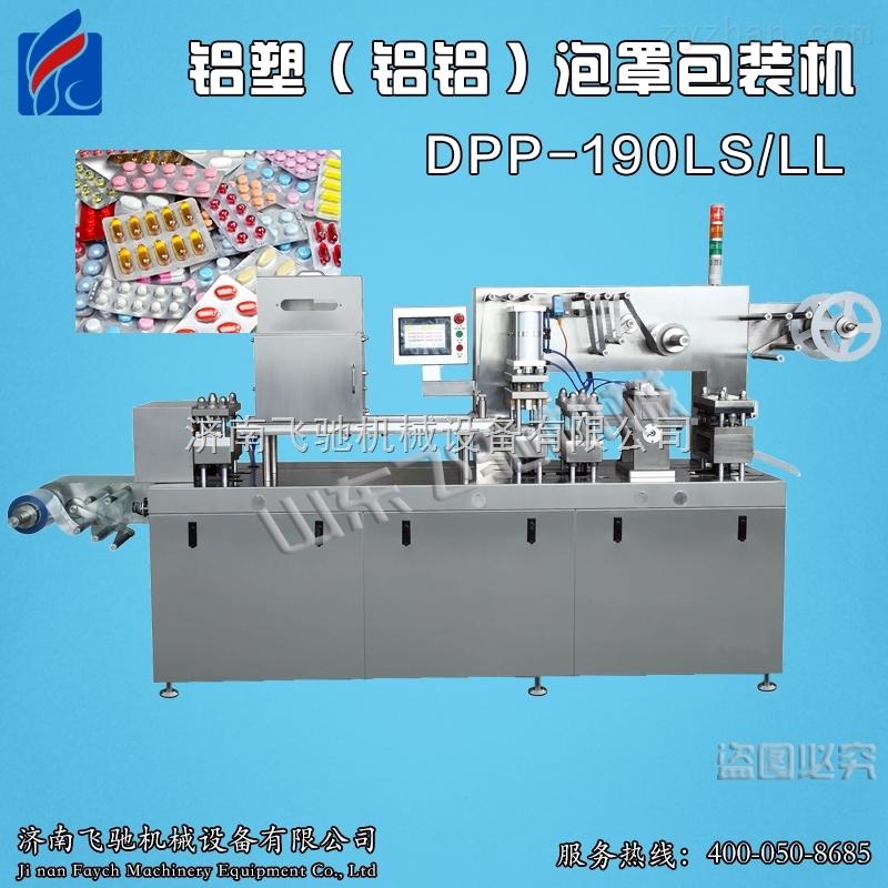 DPP-190LS-山东130型190型平板式铝塑包装机 大板块铝塑成型包装机
