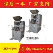 阀口型双螺杆定量包装机粉JKL-159H