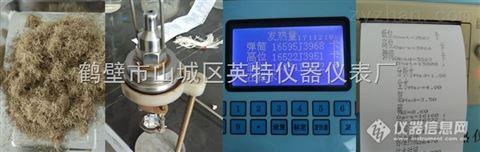 全套生物质压块量热仪—检测固体颗粒热值的设备