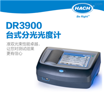 DR3900可见光分光光度ji