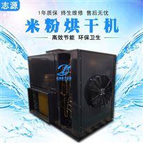 自动化热泵米粉烘干机干燥设备一机多用