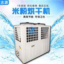 低能耗热泵米粉烘干机用过的都说好干燥机