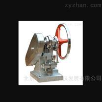 TDP-1型单冲压片机