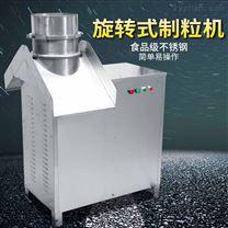 制剂室专用不锈钢旋转高效夏桑菊颗粒制粒机