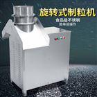 ZL-300养生厂304不锈钢全自动旋转减肥茶制粒机