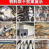 海魚空氣能高溫烘干機 魚干烘干 熱泵干燥