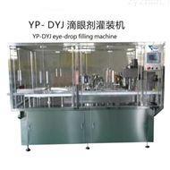YP- DYJ型滴眼剂灌装机