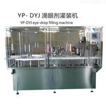 YP- DYJ型眼藥水灌裝旋蓋機